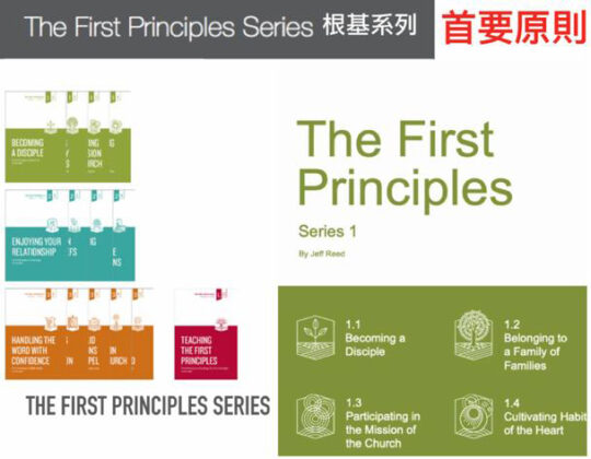 The_First_Principle