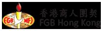 香港商人團契